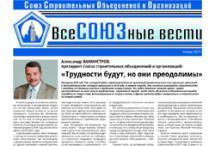О строительстве в Петербурге расскажут «ВсеСОЮЗные вести»