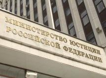 Ульяновских саморегуляторов проверит Минюст