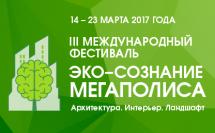В Москве проходит III Международный Фестиваль «Эко-сознание мегаполиса»