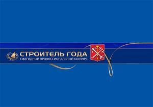 В Петербурге стартовал конкурс «Строитель года – 2016»