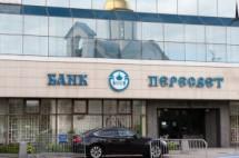 В банке «Пересвет» ищут пропавший миллион
