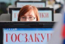 Участники госзакупок будут работать в единой информационной системе по новым правилам