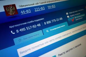 Правительству представлен законопроект с изменениями условий госзакупок