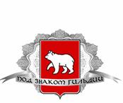 Союз Саморегулируемая организация «ГИЛЬДИЯ ПЕРМСКИХ ПРОЕКТИРОВЩИКОВ»
