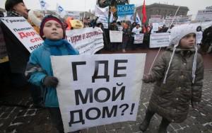 Обманутые дольщики созывают Всероссийский съезд