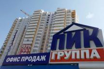 ГК ПИК лишили звания «Застройщик №1»