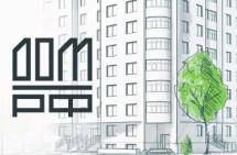 У Дом.РФ есть план строительства жилья для очередников