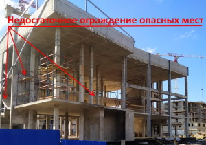 Строителям поставили на вид нарушения на стройплощадках