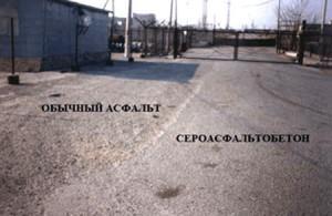 Сергей Лёвкин представил новый стандарт — на сероасфальтобетон