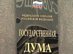 Комитет Госдумы рекомендует доработать законопроект  депутата Ширшова  №358870-5