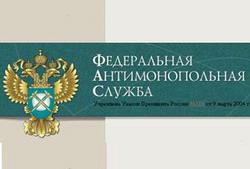 ФАС обнародовала «третий антимонопольный пакет»