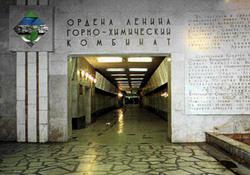 СРО и ГХК подписали соглашение