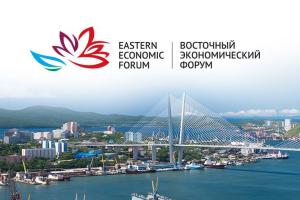 Минстрой поучаствует в Восточном экономическом форуме