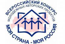 Минстрой поддержал Всероссийский конкурс «Моя страна – моя Россия»