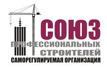 Саморегулируемая организация «Союз профессиональных строителей»