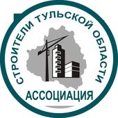 Ассоциация «Саморегулируемая организация «Строители Тульской области»