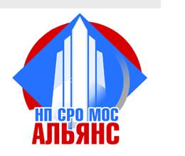 Ассоциация Саморегулируемая организация «Межрегиональное объединение строителей «Альянс»