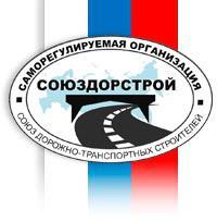 Саморегулируемая организация «Союз дорожно-транспортных строителей «СОЮЗДОРСТРОЙ»
