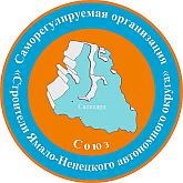 Саморегулируемая организация Союз «Строители Ямало-Ненецкого автономного округа»
