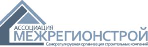 Ассоциация «Саморегулируемая организация строительных компаний «МЕЖРЕГИОНСТРОЙ»