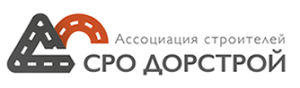 Ассоциация строителей «Саморегулируемая организация «ДОРСТРОЙ»