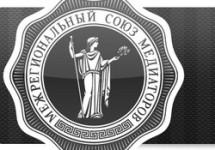Зарегистрированна СРО медиаторов