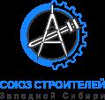 Саморегулируемая организация Ассоциация «Союз строителей Западной Сибири»