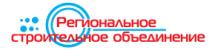Ассоциация компаний, осуществляющих строительство «Саморегулируемая организация «Региональное строительное объединение»