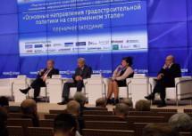 НОПРИЗ пригласил к разговору о перспективах развития градостроительства