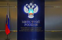 Минстрой не принял обвинений ФАС