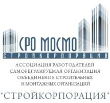 Ассоциация работодателей «Саморегулируемая организация «Объединение строительных и монтажных организаций «Стройкорпорация»