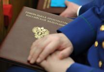 Ростехнадзору предъявили письмо Генпрокуратуры