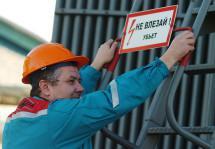Систему охраны труда скоро будут внедрять по стандарту