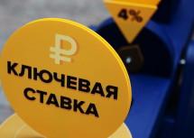 Банк России опустил ключевую ставку и обещает ещё