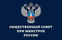 Комиссия по саморегулированию Общественного совета собралась впервые