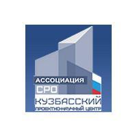 Ассоциация «Саморегулируемая организация «Кузбасский проектно-научный центр»