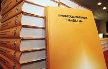 СПК обновит ряд профстандартов