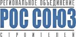 Ассоциация Саморегулируемая организация «Региональное объединение строителей «СОЮЗ»