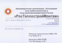 Директор СРО «МонтажТеплоСпецстрой» направил в Минстрой и НОСТРОЙ открытое письмо