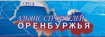 Члены «Альянса строителей Оренбуржья» больше не будут платить страховщикам