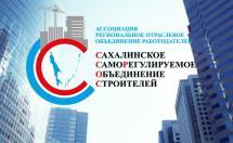 Саморегуляторы Сахалина помогают «своим» в суде