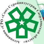 Ассоциация «Саморегулируемая организация «Союз Стройиндустрии Свердловской области»