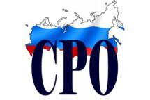 На Урале новая СРО