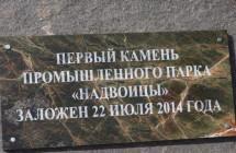 Фонд развития моногородов вложится в промпарк в Карелии