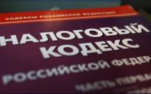 Застройщиков пригласили к обсуждению поправок в Налоговый кодекс