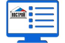 Нацреестр строителей «запущен в действие»