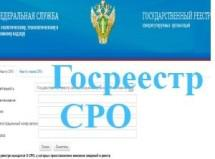 «Строители ТПП РБ» попали в госреестр